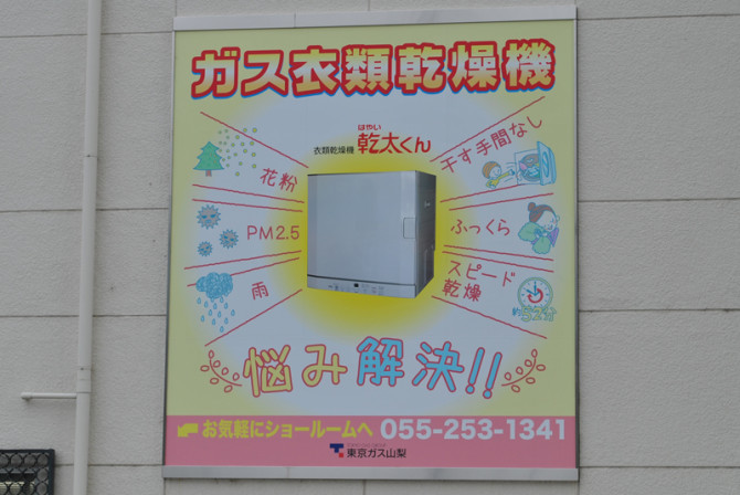壁面看板サイン東京ガス山梨