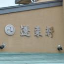 箱文字チャンネル文字蓬来軒s