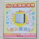 壁面看板サイン東京ガス山梨s