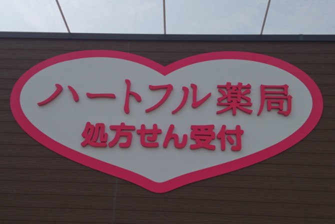 bハートフル富士山チャンネル文字
