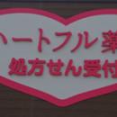sハートフル富士山チャンネル文字