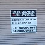 """山梨県甲府市の看板屋 """"アールムコヤマ"""""""